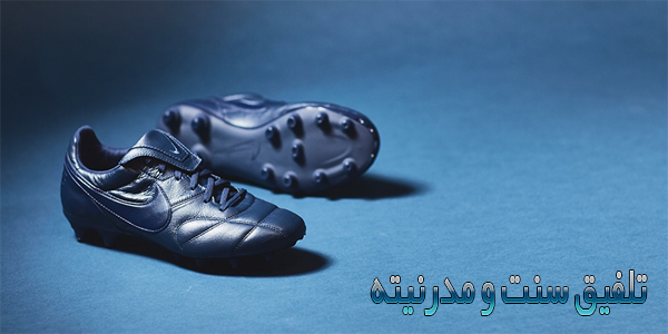 کفش فوتبال نایک سری پرمیر