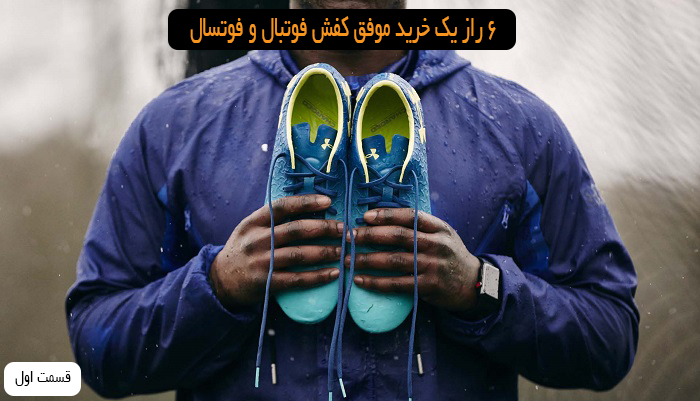 6 راز یک خرید موفق کفش فوتبال و کفش فوتسال (قسمت اول)