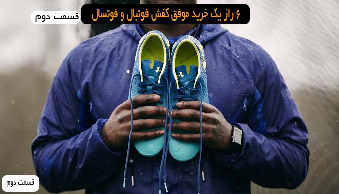 خرید کفش فوتبال