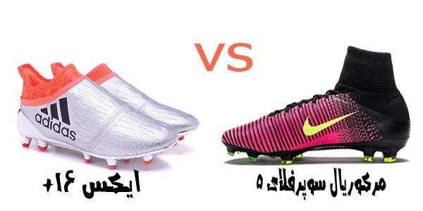 کفش فوتبال نایک و آدیداس
