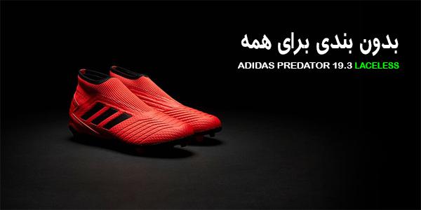 کفش فوتبال آدیداس پردیتور 19.3 بدون بند